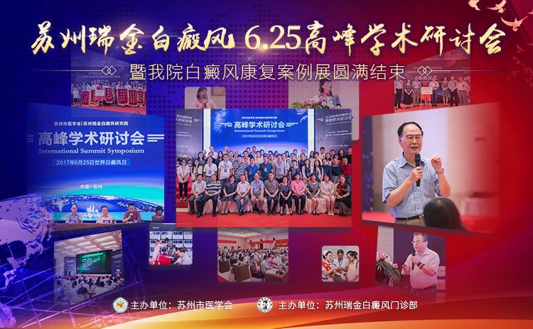 苏州白癜风医院学术研讨会