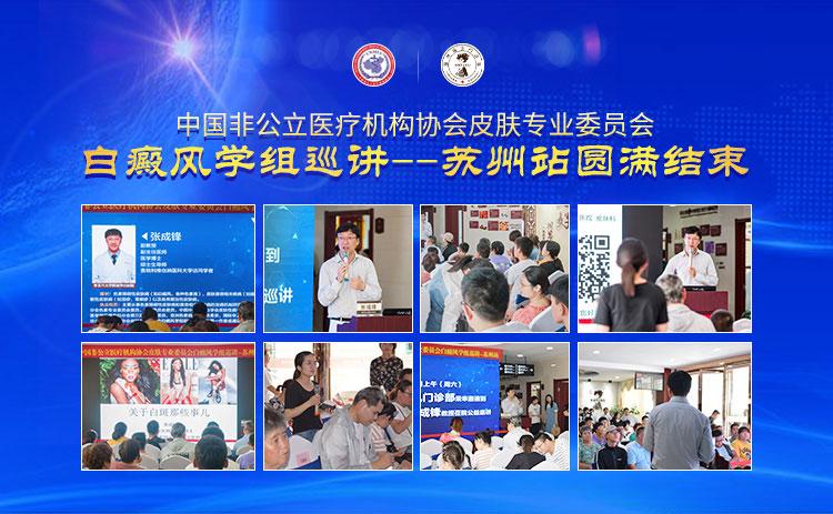 苏州白癜风医院学术演讲