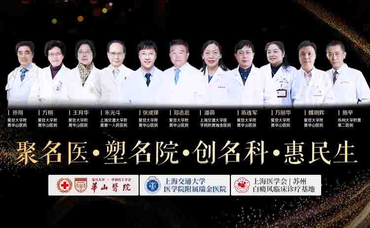 苏州白癜风医院专家团队